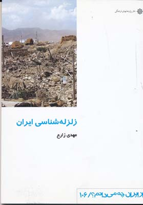 زلزله شناسي ايران - از ايران چه مي دانم - زارع