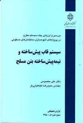 نشريه 498 سيستم قاب پيش ساخته و نيمه پيش ساخته بتن مسلح