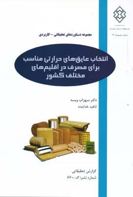 نشريه 660 انتخاب عايق هاي حرارتي مناسب براي مصرف در اقليم هاي مختلف كشور