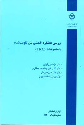 نشريه 713 بررسي عملكرد خمشي بتن تقويت شده با منسوجات