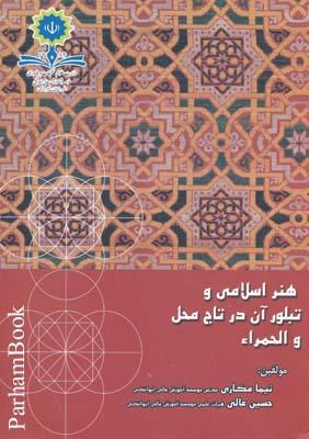 هنر اسلامي و تبلور آن در تاج محل