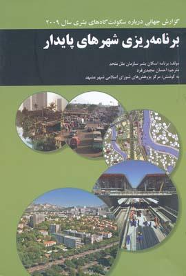 برنامه ريزي شهرهاي پايدار همراه با cd - مجيدي فرد
