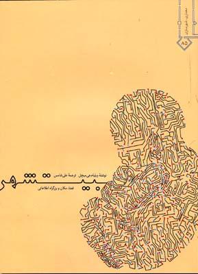 بيت شهر - علي شامس