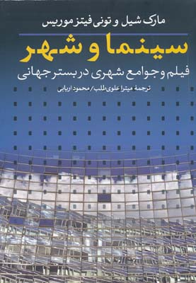 سينما و شهر - فيلم و جوامع شهري در بستر جهاني