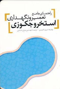 راهنماي جامع تعمير و نگهداري استخر