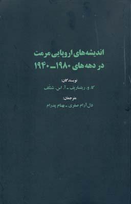 انديشه هاي اروپايي مرمت در دهه هاي 1980-1940