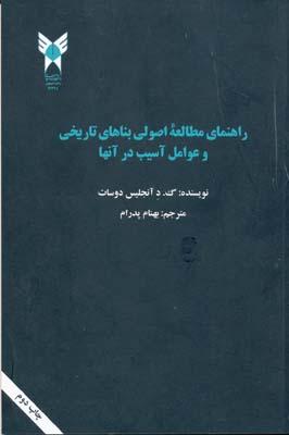 راهنماي مطالعه اصولي بناهاي تاريخي و عوامل آسيب در آنها