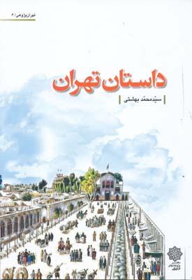 داستان تهران _ سيد محمد بهشتي