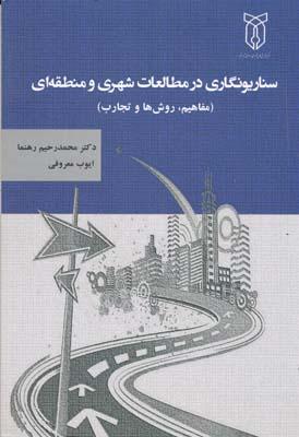 سناريونگاري در مطالعات شهري و منطقه اي (مفاهيم روش ها و تجارب )