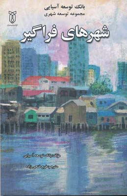 شهرهاي فراگير (بانك توسعه آسيايي)