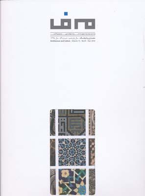 مجله معماري و فرهنگ 54