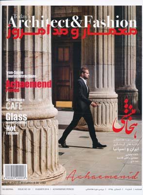 مجله معمار و مد امروز 2
