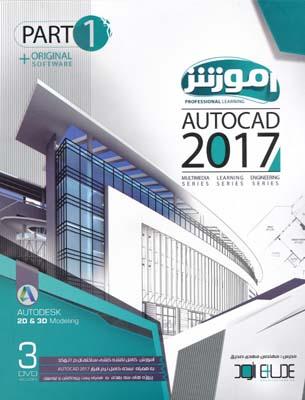 dvd آموزشي autocad 2017 - بخش 1