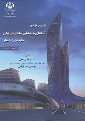 الزامات طراحي نماهاي شيشه اي ساختمان هاي مقاوم در برابر انفجار
