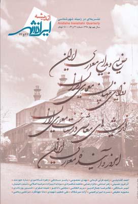 فصلنامه انديشه ايرانشهر 23و22