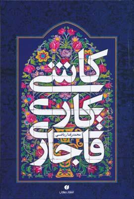 كاشي كاري قاجاري - محمدرضا رياضي