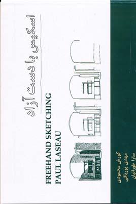 اسكيس با دست آزاد - كورش محمودي