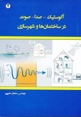 آكوستيك صدا صوت در ساختمان ها و شهرسازي - مغربي