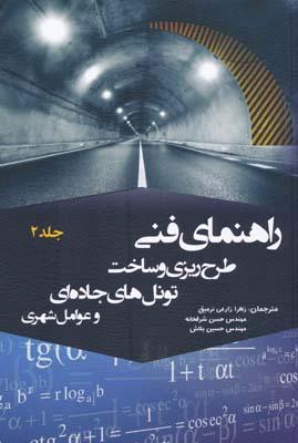 راهنماي فني طرح ريزي و ساخت تونل هاي جاده اي و عوامل شهري ج 2