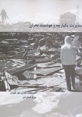 مديريت يكپارچه و هوشمند بحران - معززي مهر طهران