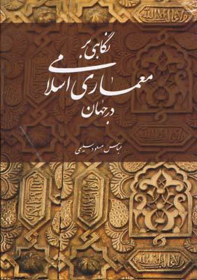 نگاهي بر معماري اسلامي در جهان - سليمي