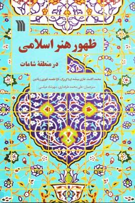 ظهور هنر اسلامي در منطقه شامات