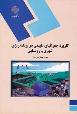 كاربرد جغرافياي طبيعي در برنامه ريزي شهري و روستايي - زمرديان