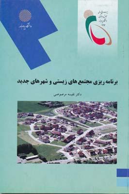 برنامه ريزي مجتمع هاي زيستي و شهرهاي جديد - مرصوصي