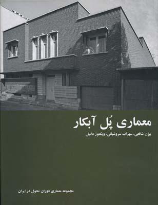 معماري پل آبكار - شافعي