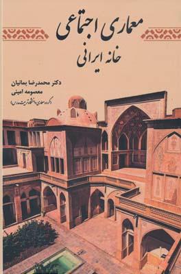 معماری اجتماعی خانه ایرانی - بمانیان