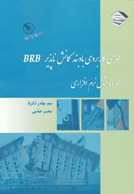 طراحي كاربردي بادبند كمانش ناپذير BRB همراه با مثال نرم افزاري - عباسي