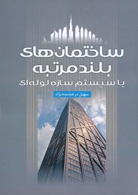 ساختمان هاي بلند مرتبه با سيستم سازه لوله اي - درخشنده نژاد