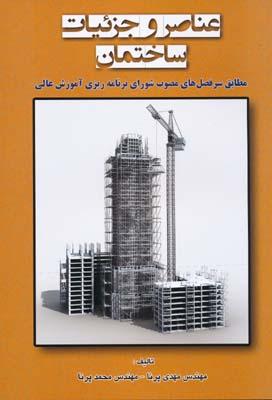 عناصر و جزئيات ساختمان مطابق سرفصل هاي مصوب شوراي برنامه ريزي - پرنا