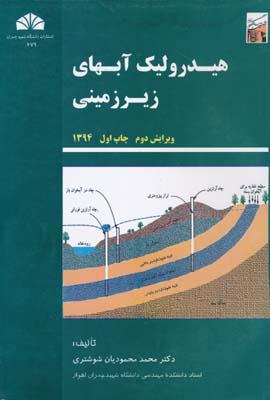 هیدرولیک آبهای زیر زمینی - محمودیان شوشتری
