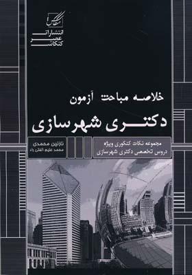 خلاصه مباحث آزمون دکتری شهرسازی ج 1 - محمدی