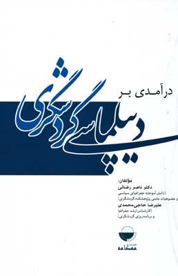 درآمدي بر ديپلماسي گردشگري_رضائي