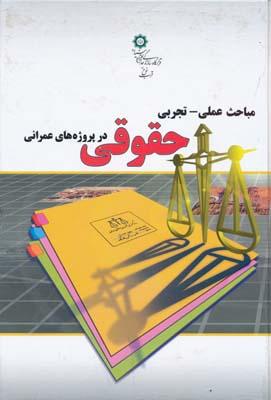 مباحث عملي تجربي حقوقي در پروژه هاي عمراني