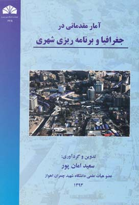 آمار مقدماتي در جغرافيا و برنامه ريزي شهري