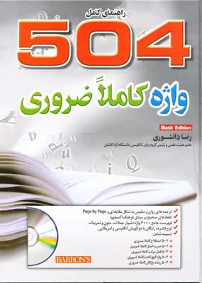 راهنماي كامل 504 واژه كاملا ضروري همراه cd - رحلي - رضا دانشوري