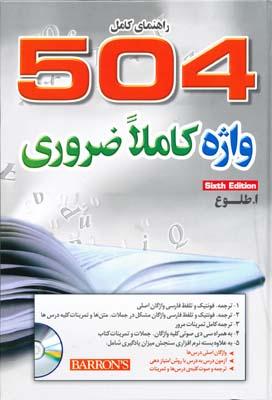 راهنماي كامل 504 واژه كاملا ضروري همراه cd - طلوع