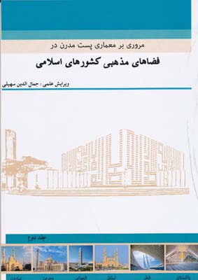 مروري بر معماري پست مدرن در فضاهاي مذهبي كشورهاي اسلامي