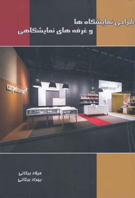 طراحی نمایشگاه ها و غرفه های نمایشگاهی
