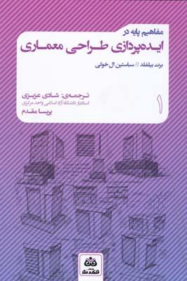مفاهیم پایه در ایده پردازی طراحی معماری