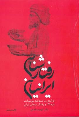 رفتارشناسي ايرانيان درآمدي بر شناخت روحيات فرهنگ و رفتار مردمان ايران - فلاحي