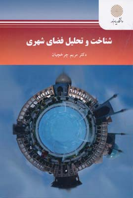 شناخت و تحليل فضاي شهري - چرخچيان