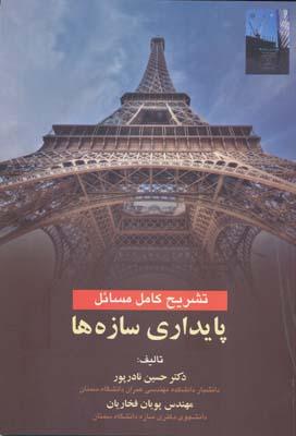 تشريح كامل مسائل پايداري سازه ها - نادر پور