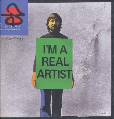 حرفه هنرمند 61