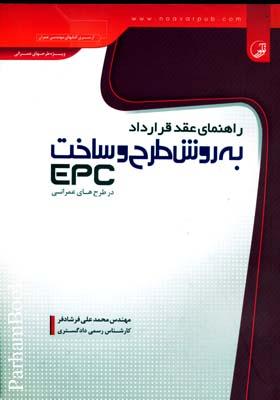 راهنماي عقد قرارداد به روش طرح و ساخت EPC در طرحهاي عمراني