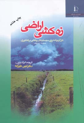 زه كشي اراضي طرح و برنامه ريزي سيستم هاي زه كشي در كشاورزي
