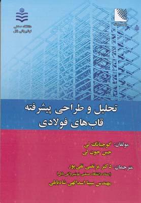 تحليل و طراحي پيشرفته قاب هاي فولادي - نقي پور